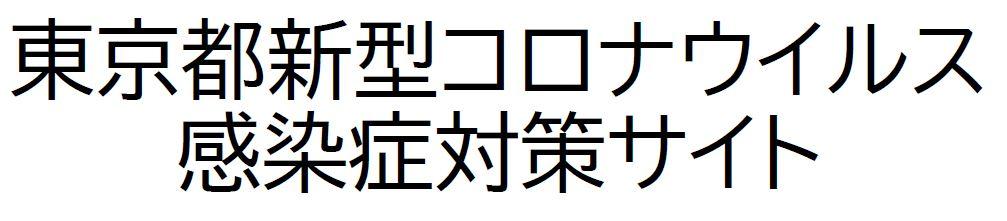 東京都新型コロナウイルス感染症対策サイト